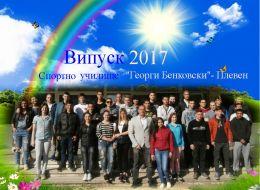 На добър час, ВИПУСК 2017! - СУ Георги Бенковски - Плевен