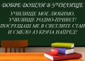 Откриване на новата 2019/2020 учебна  година   - СУ Георги Бенковски - Плевен