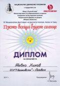 Финалист на IV - я Национален фестивал на руската поезия, песен и танц - СУ Георги Бенковски - Плевен