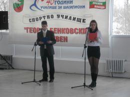 Награждаване 2016г - 03 - СУ Георги Бенковски - Плевен