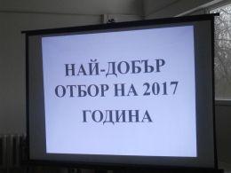 10 най-добри през 2017г. - СУ Георги Бенковски - Плевен